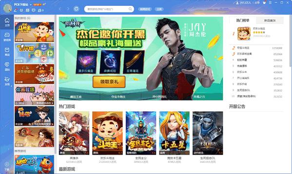 QQ游戏大厅官方版