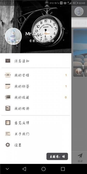 陌己安卓版app下载