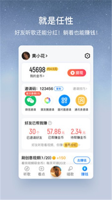 酷狗大字版手机版app下载