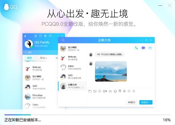 QQ2021最新版下载安装