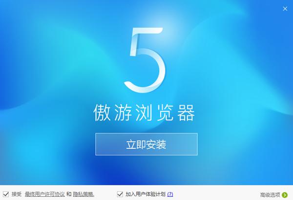 傲游浏览器官方版