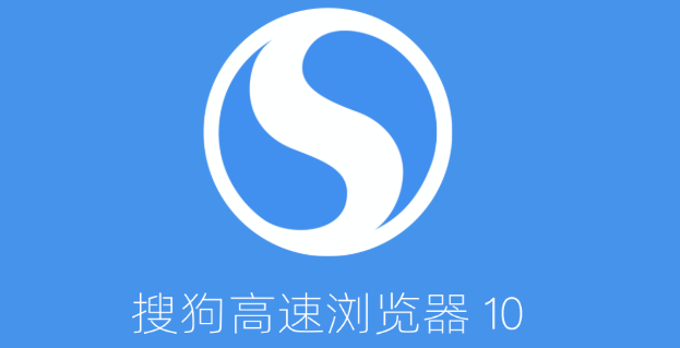 搜狗浏览器官方版