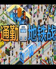 通勤地铁战中文版