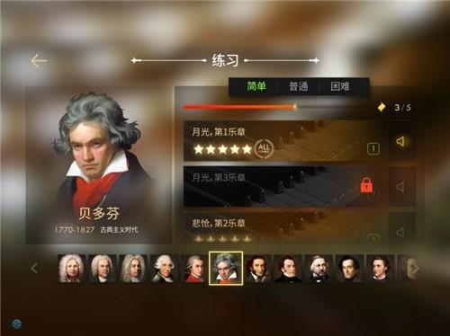 钢琴师手游官方下载