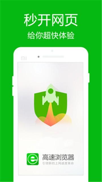 高速浏览器app下载