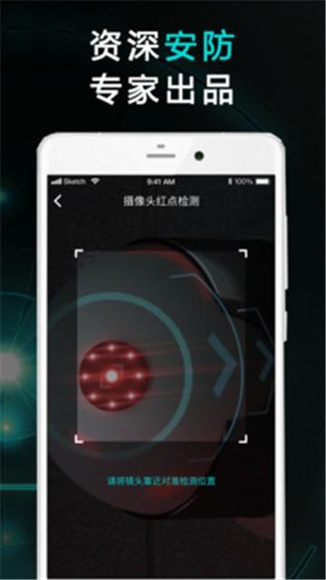 火眼app手机版下载