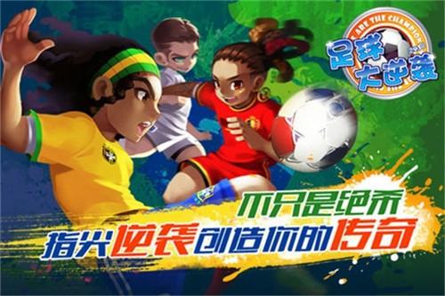 天天世界杯手游百度版下载