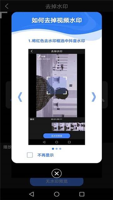 去水印大师app安卓版下载
