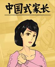 中国式家长单机版