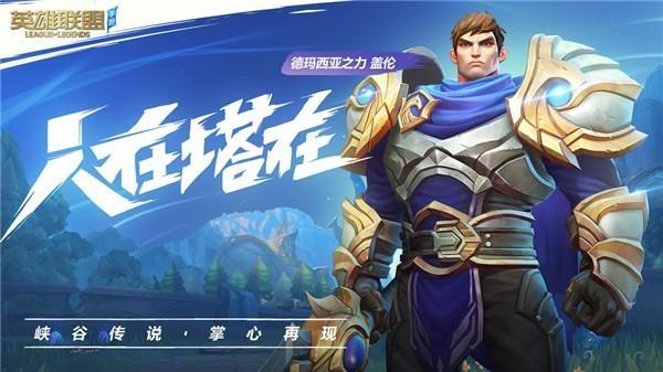 英雄联盟手游安卓版免费下载