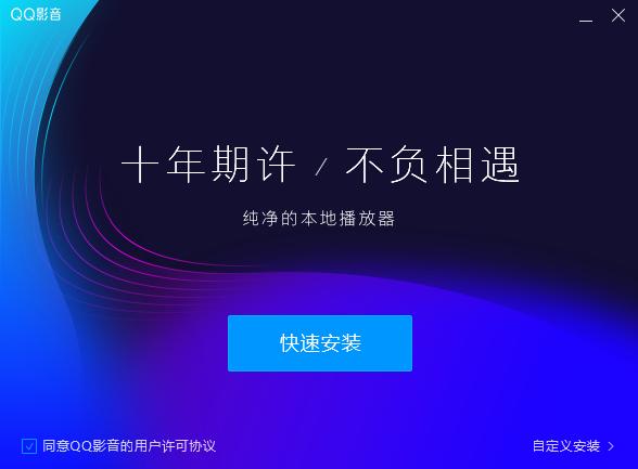 QQ影音官方版