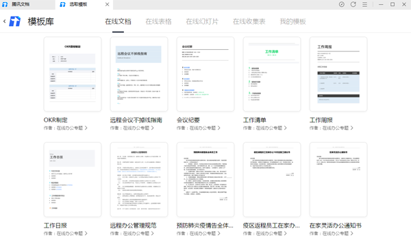 腾讯文档官方版