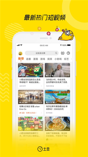 土豆视频2020手机新版下载
