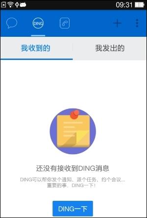 钉钉app官方下载