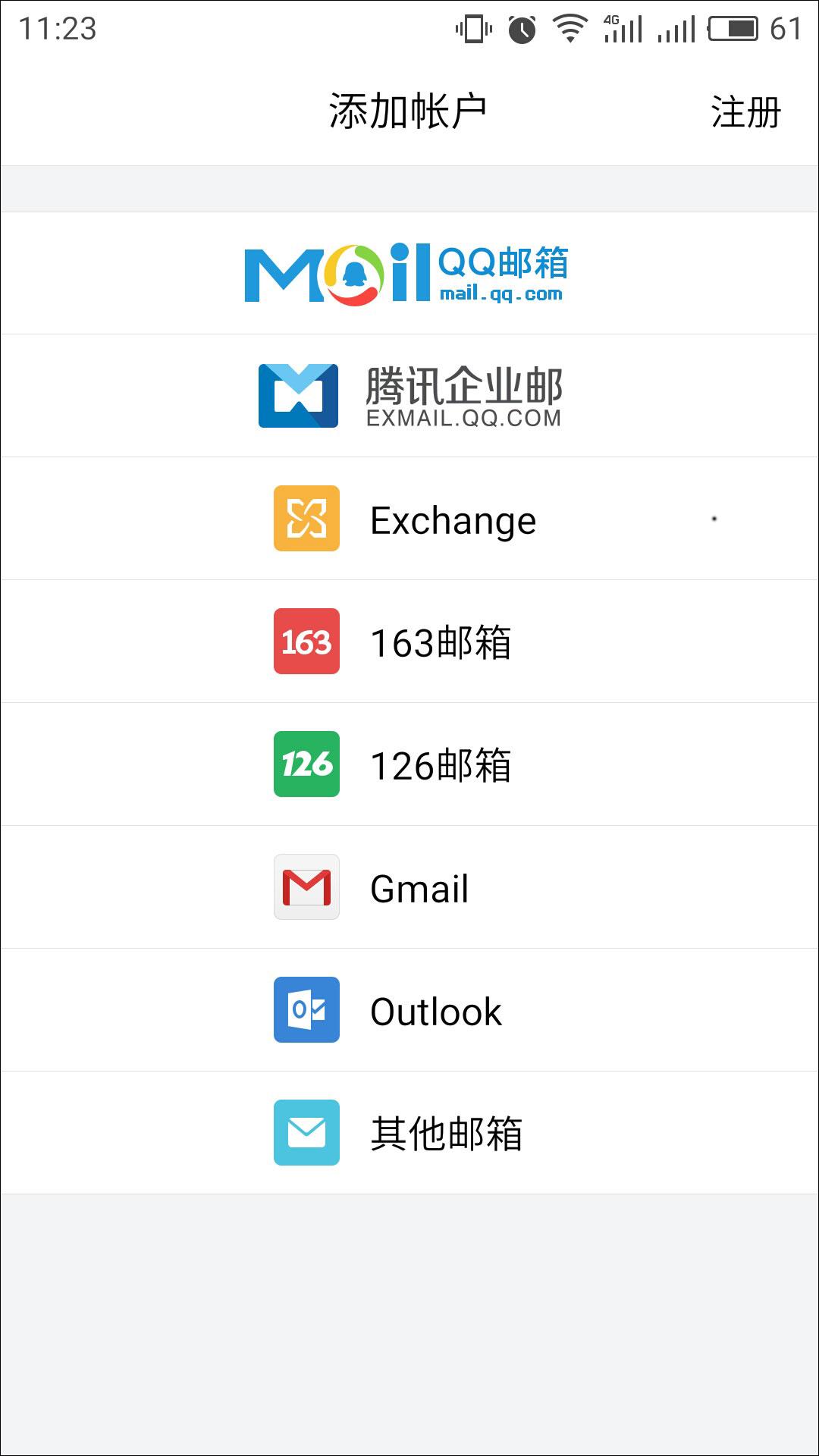 QQ邮箱手机端下载