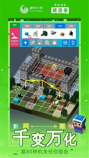 砖块迷宫建造者安卓新版下载