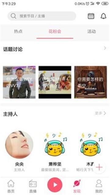 花城fm安卓版app下载