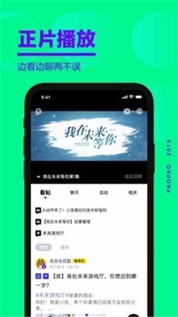 爱奇艺泡泡社区手机版安卓下载
