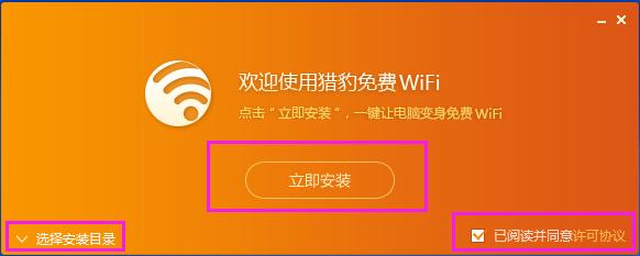 猎豹免费WiFi