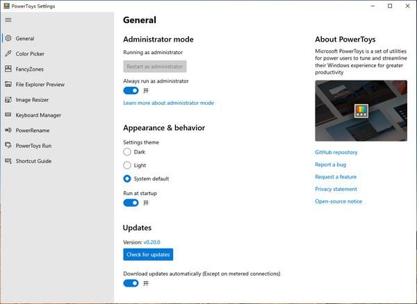 微软小工具(PowerToys)