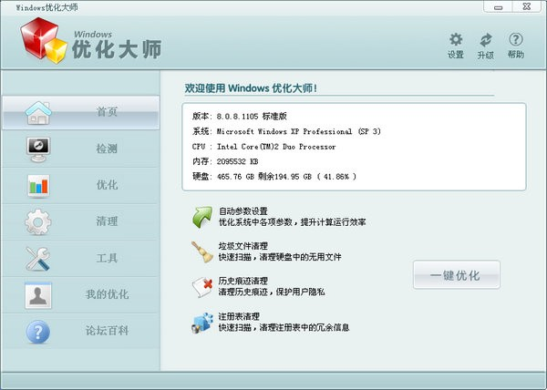 Windows优化大师官方版