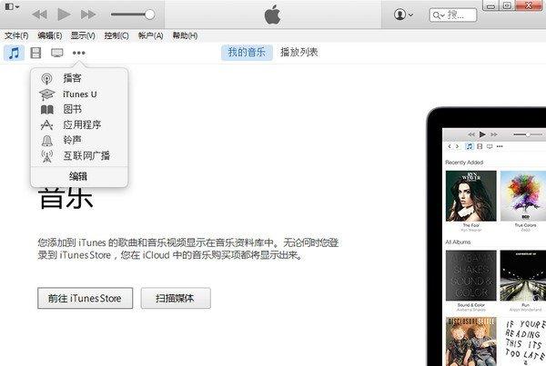 iTunes(64位)官方版