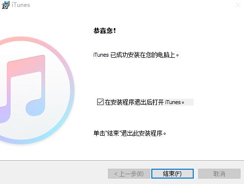 iTunes(32位)