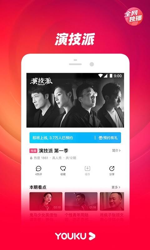 优酷视频app官方下载