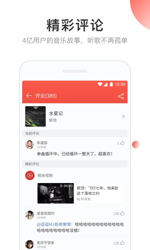 网易云音乐2020最新版app下载