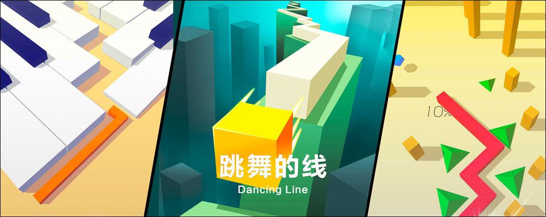 跳舞的线正版手游下载