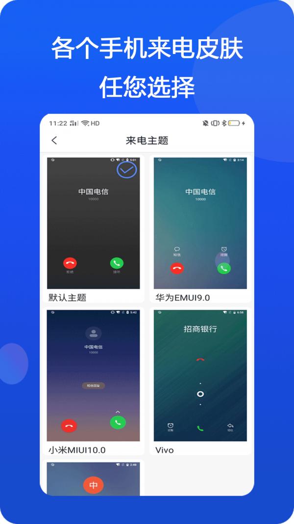 模仿来电app下载最新版