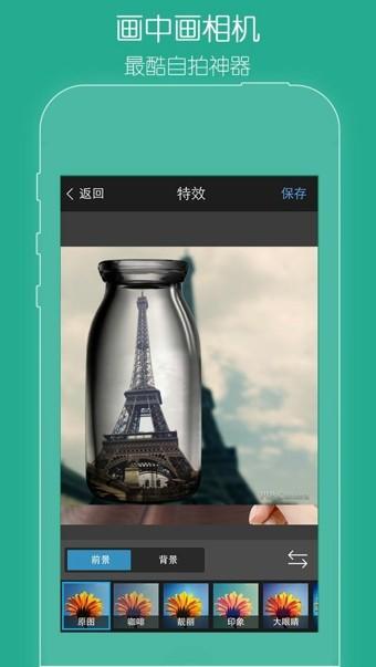玩图安卓版官方下载
