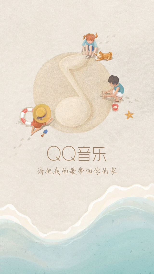 QQ音乐官方下载