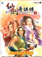 仙剑奇侠传2电脑版
