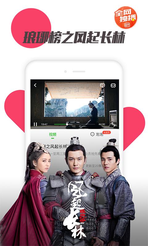 爱奇艺PPS官方app下载