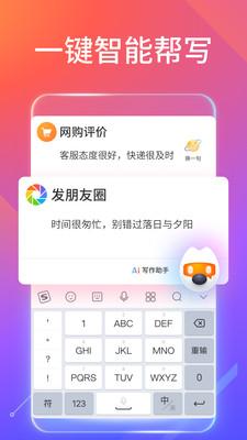 搜狗输入法官方下载