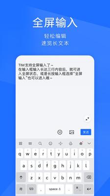 TIMapp官方下载