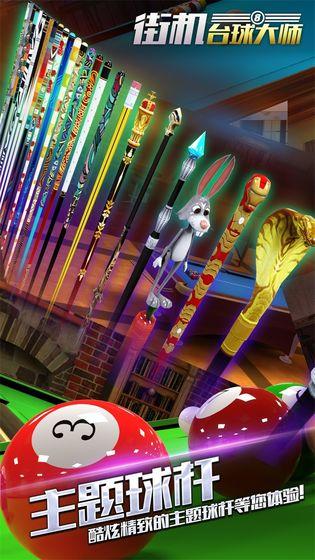 街机台球大师手机版游戏下载