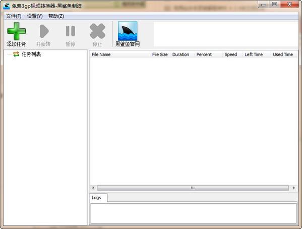 黑鲨鱼免费视频格式转换器官方版