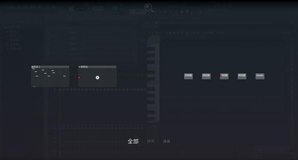 水果音乐制作软件(FL Studio)官方版