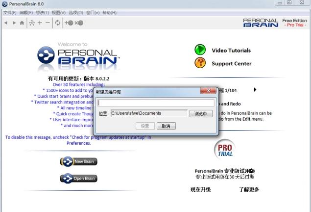 思维导图软件(PersonalBrain)官方版