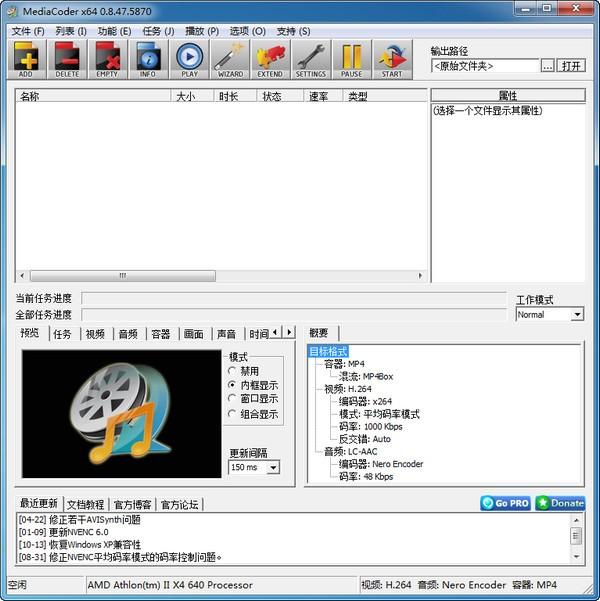 影音转码快车(MediaCoder)官方版