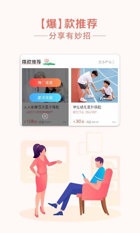 人保V盟app