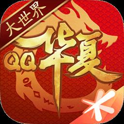 QQ华夏手机游戏
