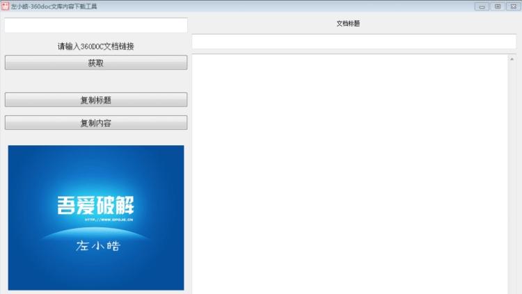 左小皓360doc文库内容复制工具官方版