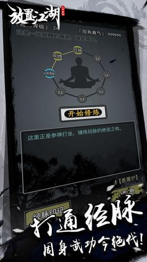 放置江湖官方版