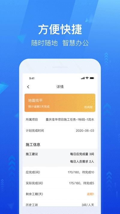 龙湖小行家app下载