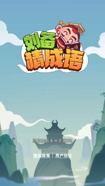 刘备猜成语游戏下载