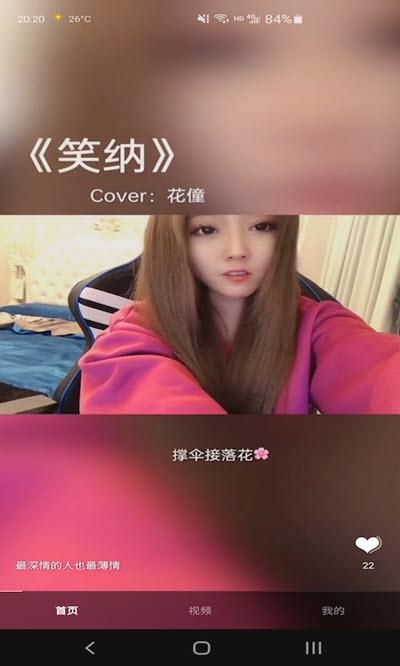 番柚短视频app下载