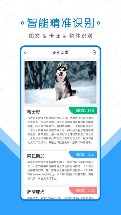 文字拍照扫描王app下载